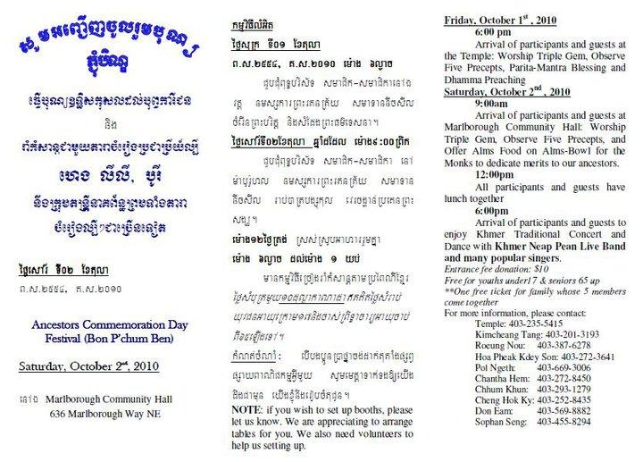 Daily news pchum ben invitation on saturday 2 october 2010 flyer stopboris Images