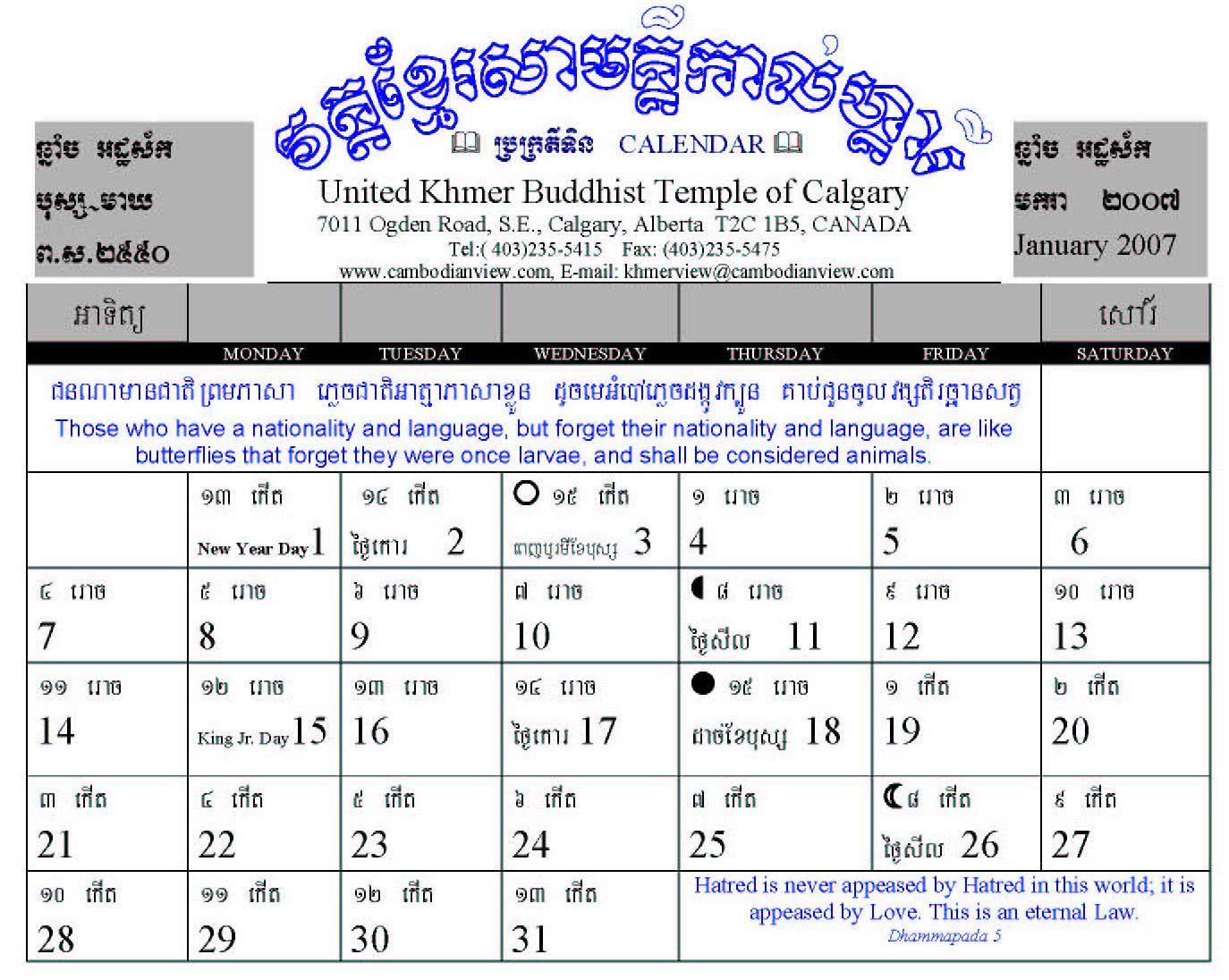 Khmer Calender 2015 Free Download | New Calendar Template Site