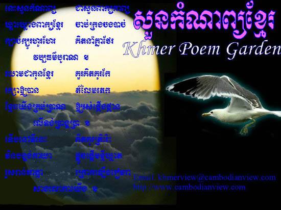 poem, khmer poem, garden of khmer poem, poetry, komnap khmer