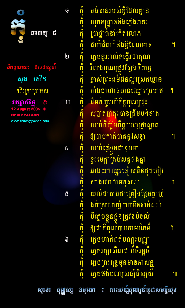 Pol Pot Anatomy Of A Nightmare